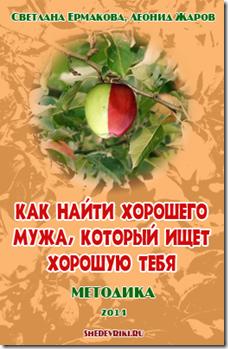 Svetlanas_Jermakovas_gramata